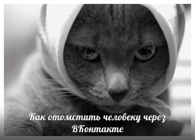 Как отомстить человеку через ВКонтакте