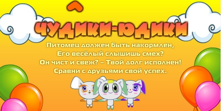 Игра чудики-юдики вконтакте