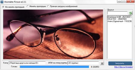 Программа vkonpic помогает размещать любые картинки в сети Вко <!--