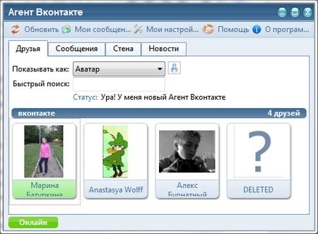 агент ВКонтакте