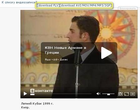 Для скачивания видео вконтакте