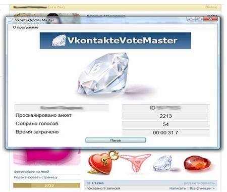 VkontakteVoteMaster