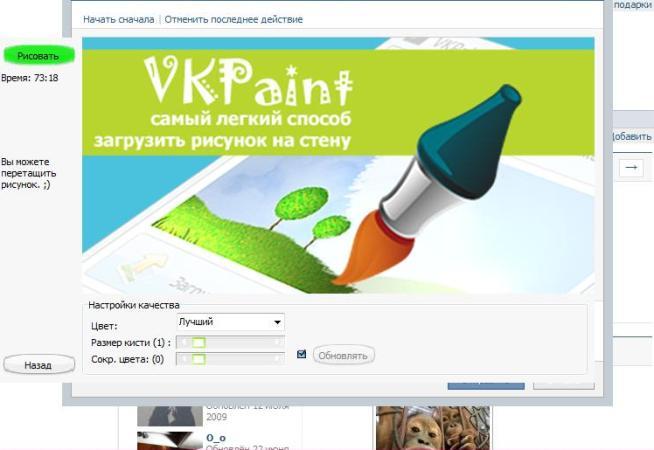 vkpaint