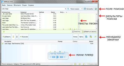vkmusic интерфейс программы