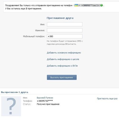 Vkontakte.ru вход на мою страницу