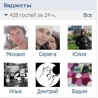 vidj_guests