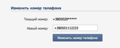 Как поменять номер телефона в вк
