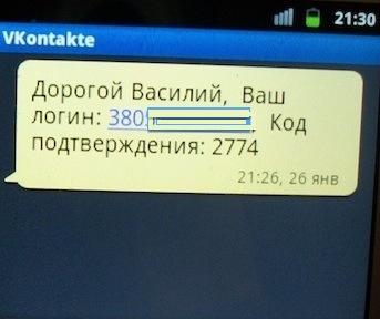 Код активации вконтакте