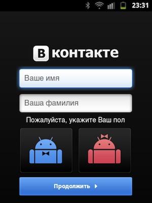 В контакте для Андроид