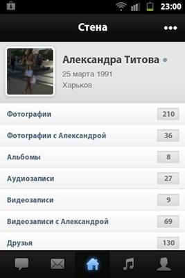 Приложение Для Андроид Vkontakte