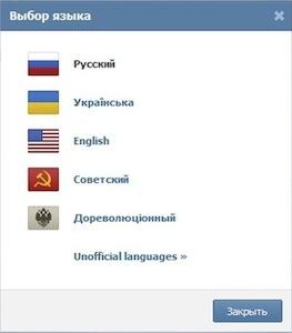 Выбор языка в контакте