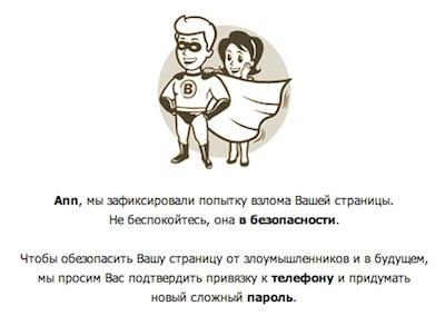spasty-vk
