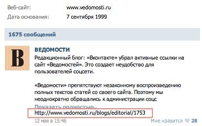 Ведомости против Вконтакте