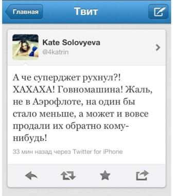 Твитт Екатерины Соловьевой