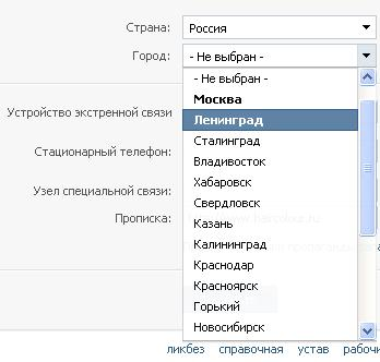 Ленинград в контакте