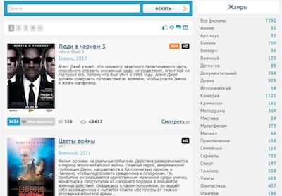 Приложение Фильмы онлайн