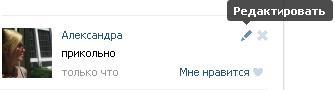 Нововведения ноября вконтакте