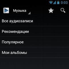 Программа ВКонтакте Музыка и Видео