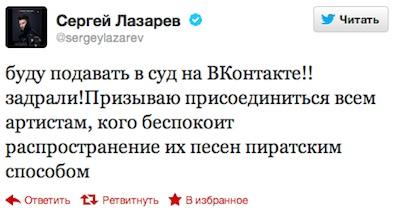 Сообщение в твиттере Лазарева
