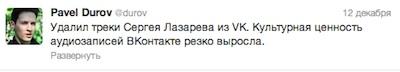 Твиттер Дурова