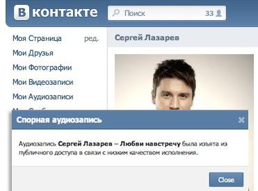Скандал с Лазаревым в контакте