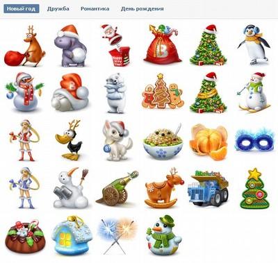 Новогодние подарки вконтакте 2013