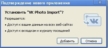 Как установить дополнение VK Photo Import