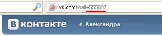 Узнаем ID пользователя через его стену