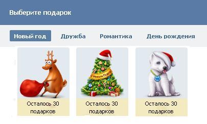 Бесплатные новогодние подарки