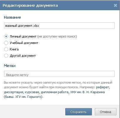 Как установить приватность на документ в контакте