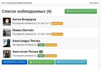 Приложение Кто и когда был online в контакте