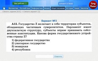 Приложение ЕГЭ 2013 в контакте