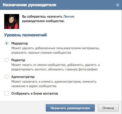 Инструкция: новые типы полномочий в сообществах вконтакте