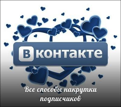 Как накрутить подписчиков в ВКонтакте