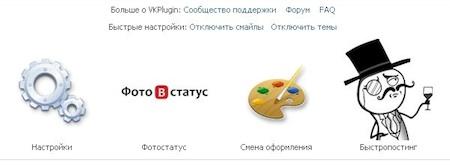 Обзор программы vkPlugin