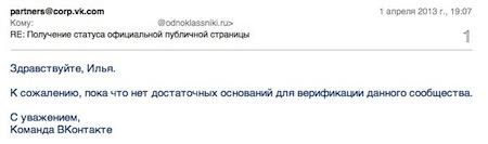 Официальный отказ в верификации страницы