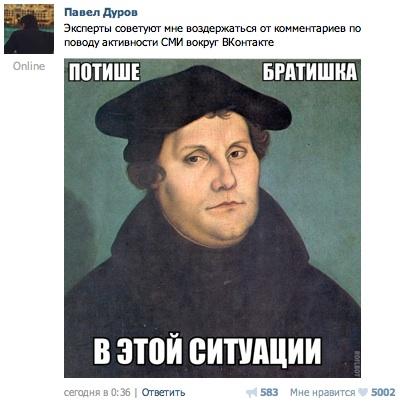 Череда скандалов вокруг Павла Дурова — виноват ли?