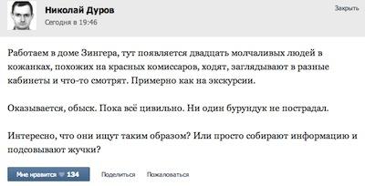 Брат Павла Дурова об обыске в Доме Зингера