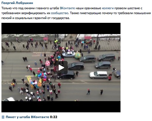 Коллеги с Одноклассников миттингуют с требованиями верифицировать их страницу