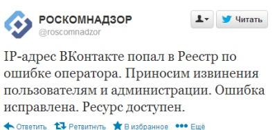 Как ВКонтакте сам оказался в «черном списке»