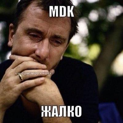 Мемы MDK