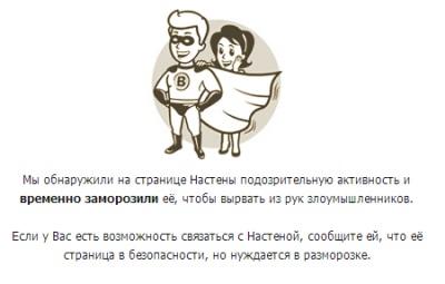 ВКонтакте появился новый вирус: будьте осторожны!