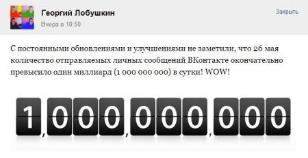 ВКонтакте покорилась новая вершина