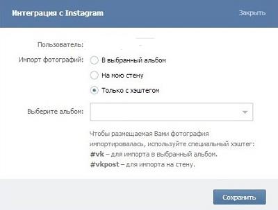 Как сделать так что бы с инстаграмма в контакт фотки не отправлялись? 66