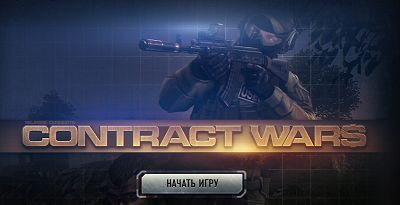 contract-wars в контакте