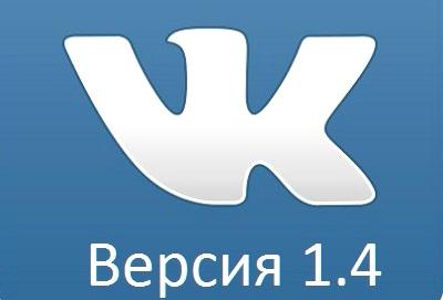 Обновленное приложение Вконтакте для iphone