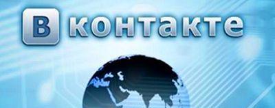 Глобализация сети Вконтакте