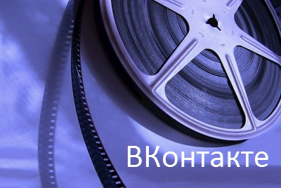 Фильм о ВКонтакте