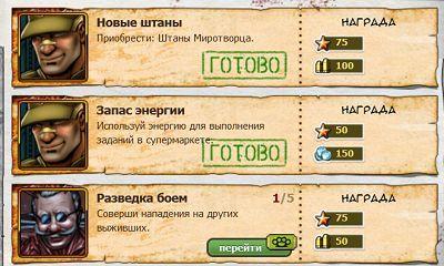 Мертвая зона Вконтакте