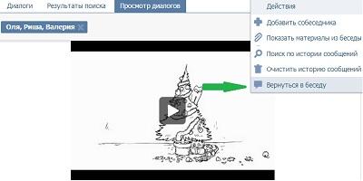 Вернуться в беседу ВКонтакте